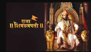 Raja Shivchhatrapati Title Track Song Lyrics