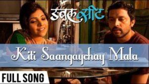 Kiti Sangaichay Mla Lyrics - Double Seat