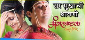 Sar Sukhachi Shravani Lyrics - Mangalashtak Once More