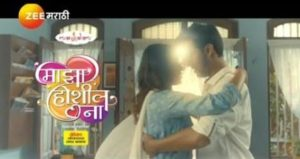 Majha Hoshil Na Title Song Lyrics - Zee Marathi