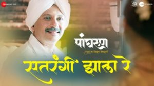 Satrangi Jhala Re