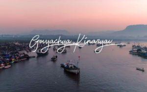 Govyachya Kinaryav Lyrics