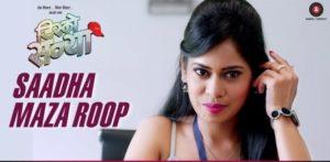 Saadh Majha Roop Lyrics - Disco Sannya